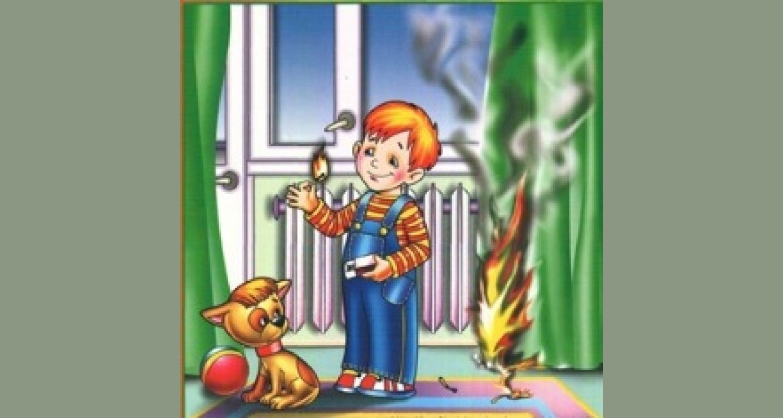 Безопасность детей дома и в детском саду