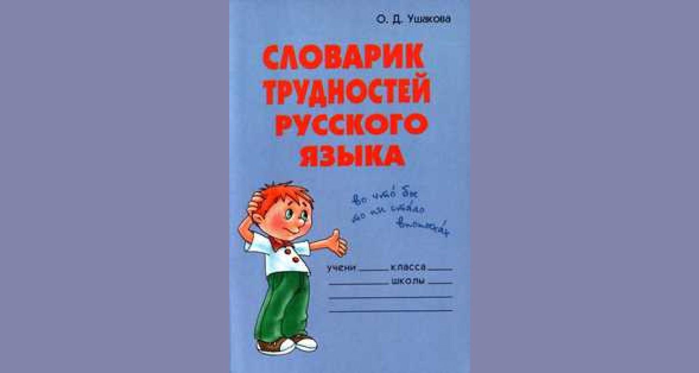 Роль словарей в обеспечении предметных, метапредметных и личностных результатов освоения образовательной программы основного общего образования