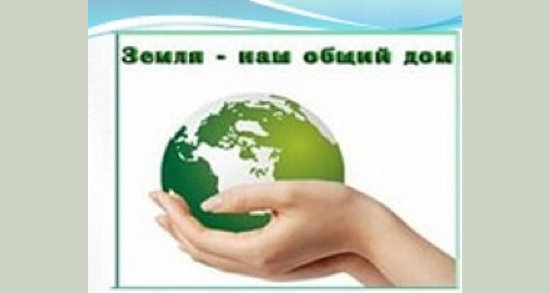 Конспект НОД с использованием электронных образовательных ресурсов (ЭОР) в подготовительной к школе группе. Тема: «Земля - наш общий дом»