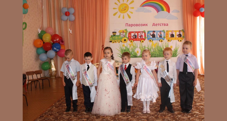 Посмотреть сценарий выпускного праздника «Паровозик детства»