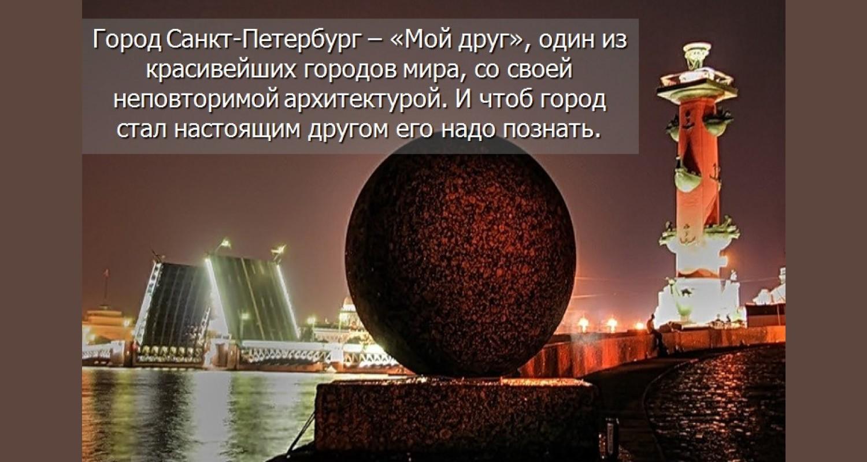 Программа для дошколят «Город Санкт – Петербург –«Мой друг»