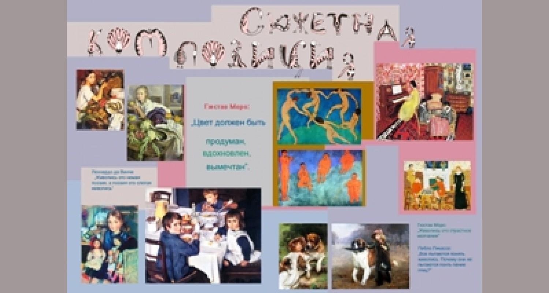 Потребность в творческой деятельности существует у всех, особенно у детей младшего школьного возраста, и у многих она успешна