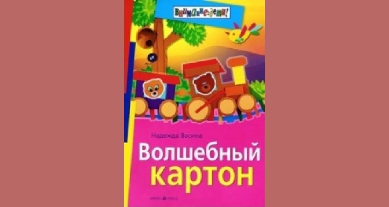 Авторская образовательная программа объединения «Волшебный картон»