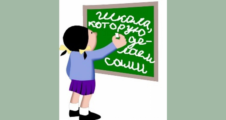 Самоуправление как условие формирования активной жизненной позиции учащихся