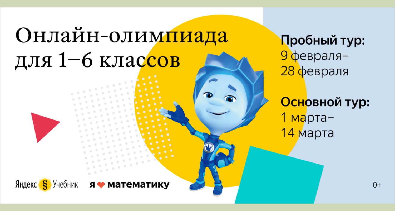 Стартует ежегодная онлайн-олимпиада  «Я люблю математику» от Яндекса и «Фиксиков»