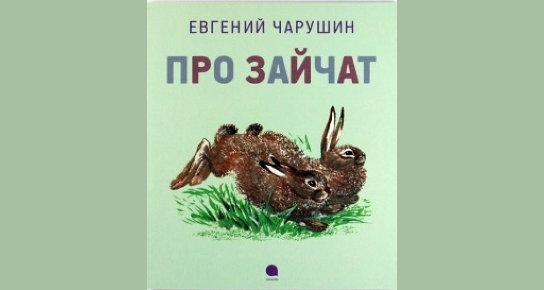 Знакомство с творческой личностью художника-иллюстратора Е. И.Чарушина