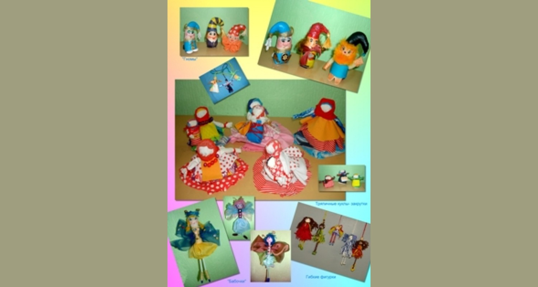 «Кукла народная, театральная, авторская» (Краткий курс программы)