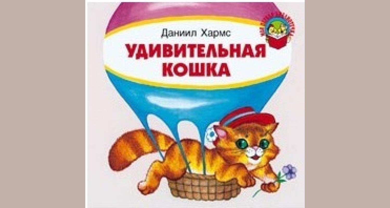 Комплексное занятие «Удивительная кошка» во второй младшей группе
