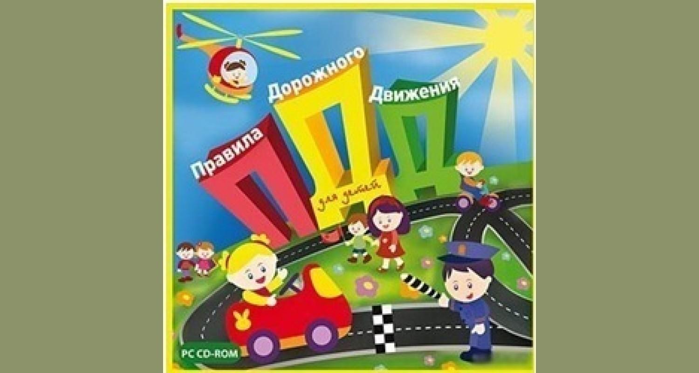 Мы изучаем правила дорожного движения