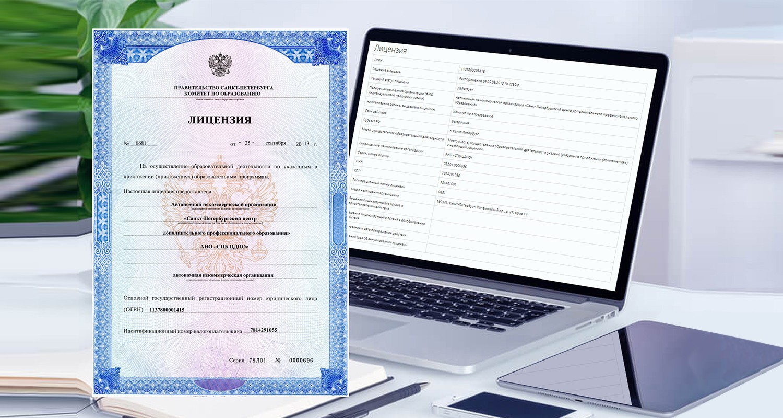 Как проверить лицензию Учебного центра?